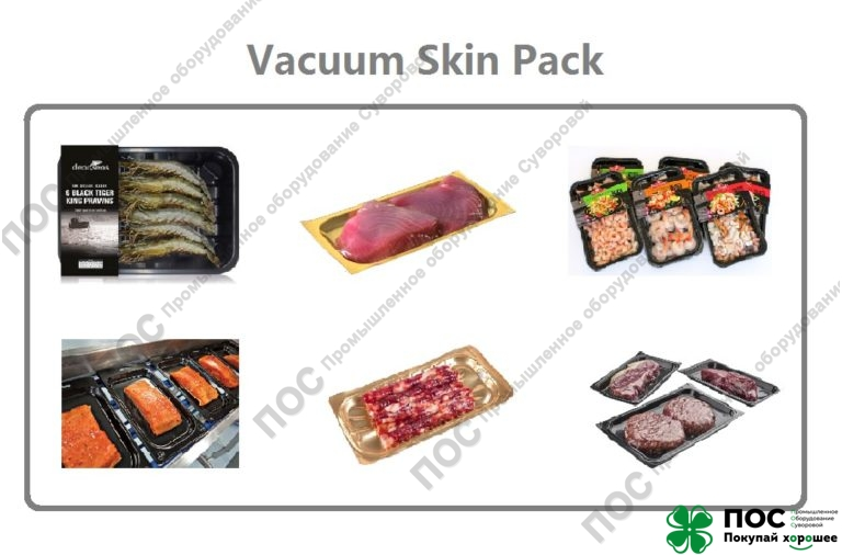 Вакуумный Скин упаковщик, термоформер, трейсилер, камерные вакуумные упаковочные машины автоматы и полуавтоматы и многое другое теперь можно купить в компании ПОС!